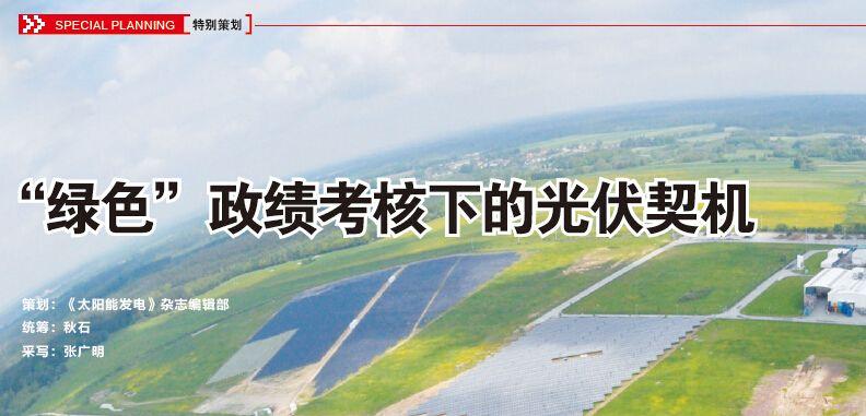 同时,光伏电站除了将由此增加出让碳排放权带来的直接受益外,还