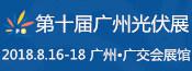 名称:广州国际太阳能光伏 描述: