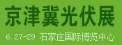 名称:京津冀光伏展 描述: